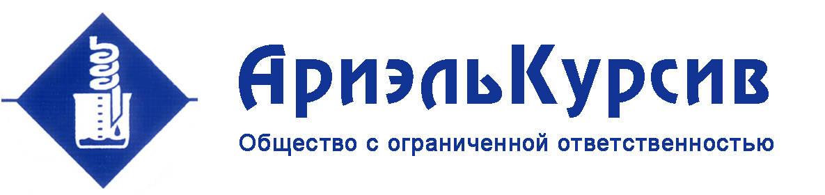 """ООО """"АриэльКурсив"""" - производство химической продукции"""